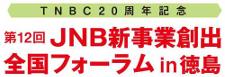 第12回JNB新事業創出全国フォーラムin徳島