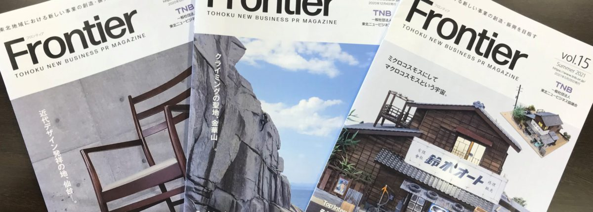 Frontier vol.12