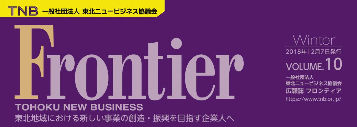 Frontier vol.08