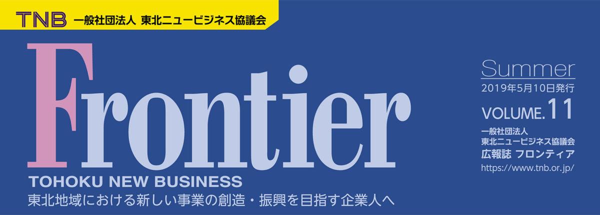 Frontier vol.11
