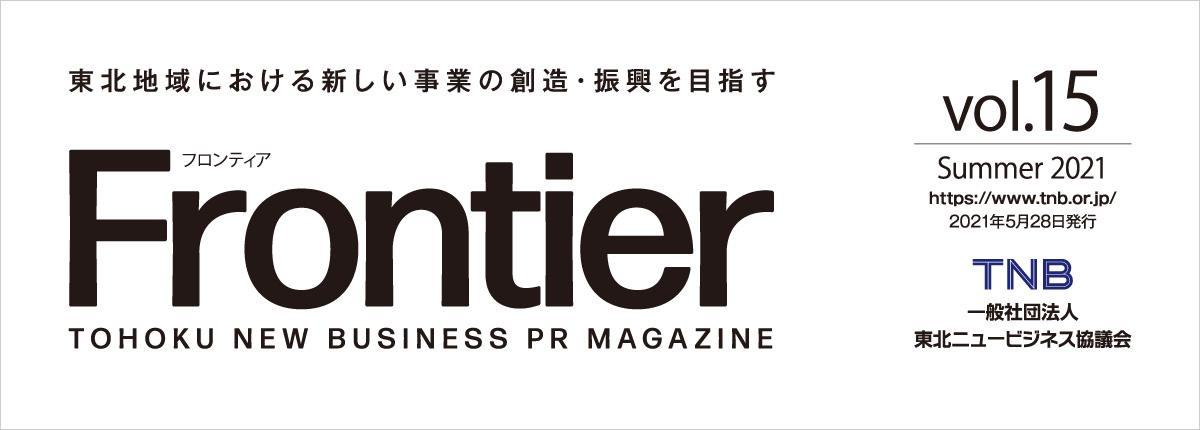 Frontier15